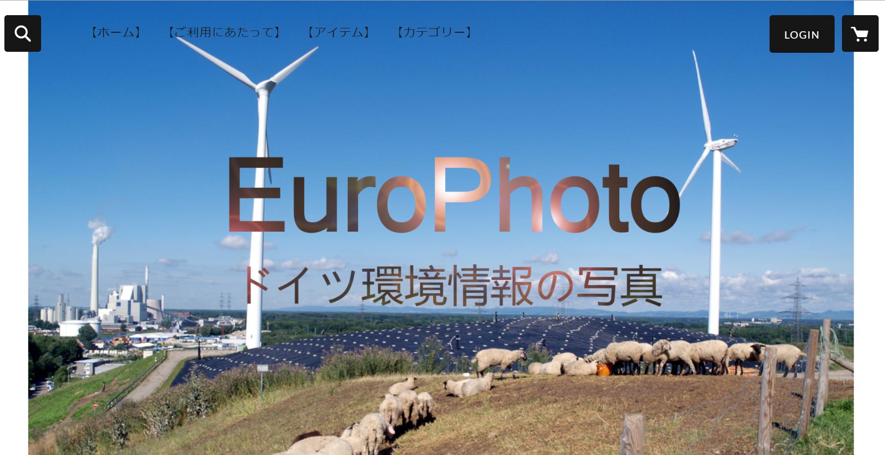 【ショップ】ドイツ環境情報の写真